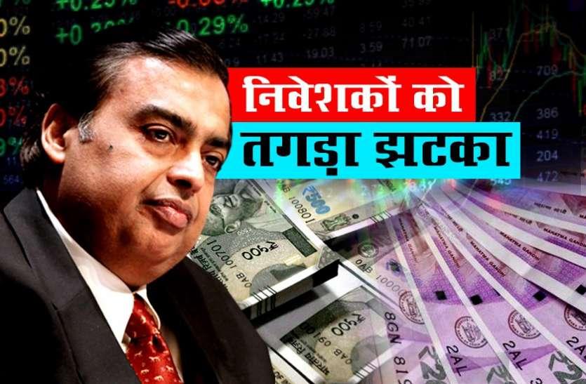 रिलायंस निवेशकों को बड़ा झटका, 45 मिनट में डूबे 20 हजार करोड़ रुपए