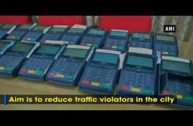 यातायात नियमों के उल्लंघन पर यहां भर सकते हैं कैशलेस फाइन, देखें वीडियो