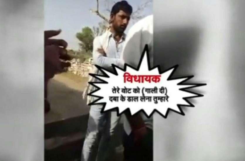 भींचर के बिगड़े बोल और सत्तारूढ़ दल में मची खलबली, जानिए यहां ऐसा क्या हुआ कि मामला पहुंचा दिल्ली