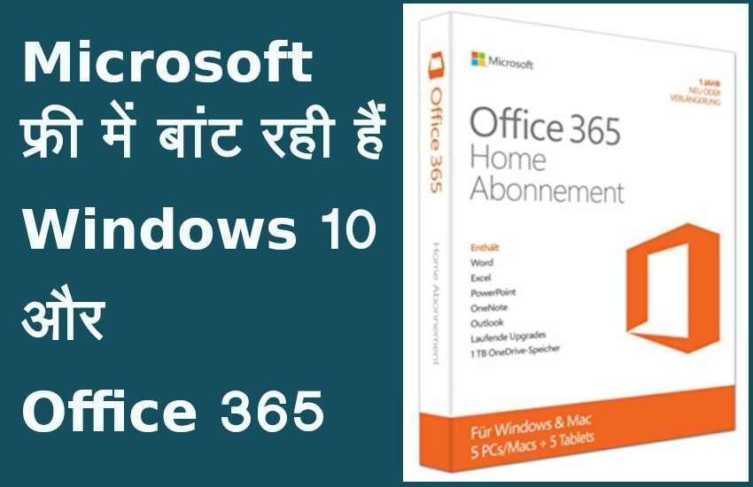office 365 windows 10 free