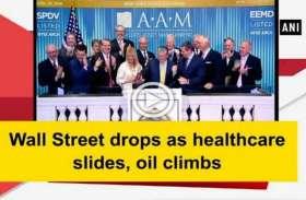 कच्चे तेल के दामों में बढ़ोतरी के बाद वाॅलस्ट्रीट में भारी गिरावट, देखें वीडियो
