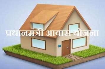 प्रधानमंत्री आवास के लिए गांव के अमीरों ने किया गोलमाल, जाल में फसे अधिकारी