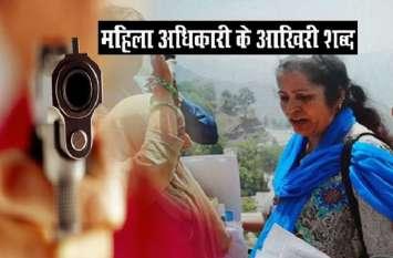 हिमाचल गोली कांड: मरते-मरते ये थे महिला अधिकारी के आखिरी बोल