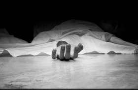 बैंककर्मी के बेटे के इश्क में नौकरानी जिंदा जली, परिजनों ने लगाया हत्या का आरोप