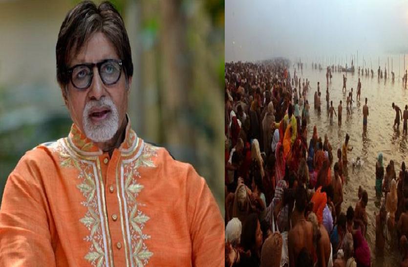 कुंभ नगरी के ब्रांड एंबेसडर बनेंगे अमिताभ बच्चन, आगामी मेले में दुनिया को करेंगे आमंत्रित