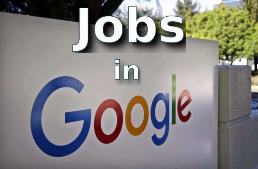 ग्रेजुएट्स को Google दे रहा है नौकरी, देगा लाखों डॉलर का पैकेज, आज ही करें आवेदन