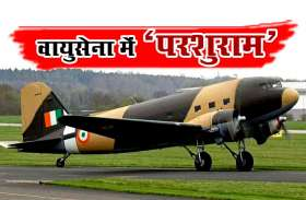 भारतीय वायुसेना में शामिल हुए 'परशुराम', दुश्मनों की लगेगी लंका