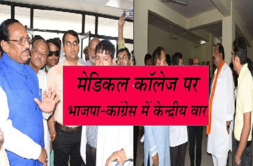 मेडिकल कॉलेज पर भाजपा-कांग्रेस में केन्द्रीय वार