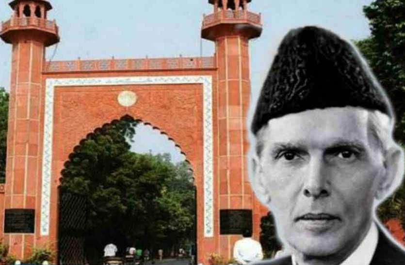 जिन्ना विवाद: हिंदू राजा की जमीन पर बनी है अलीगढ़ मुस्लिम यूनिवर्सिटी, वंशज बोले कैंपस में राजा साहब की प्रतिमा लगनी चाहिए