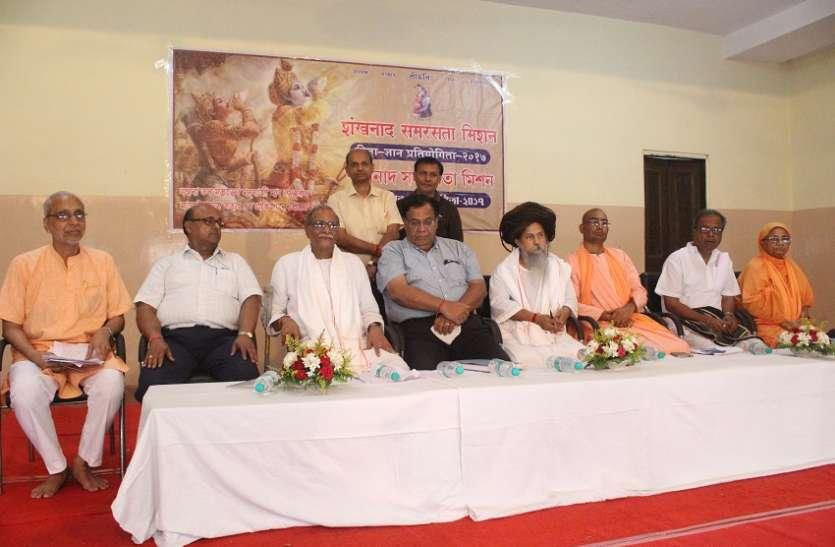 'जीवन जीने की कला और दिव्यवाणी है गीता'