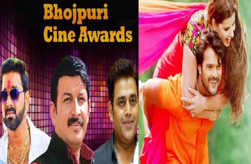Cine Bhojpuri Award जाने कौन बना बेस्ट एक्टर और किसे मिला बेस्ट एक्ट्रेस का खिताब
