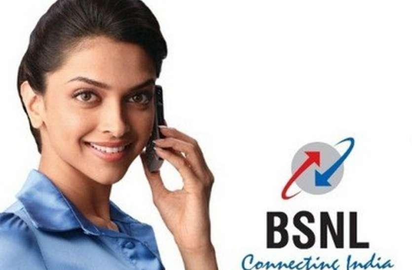बीएसएनएल ने अपने ग्राहकों के लिए शुरू की यह सुविधा