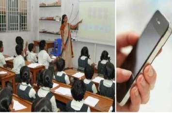 अब शिक्षक या विद्यार्थी कोई भी कक्षा में मोबाइल लाए तो होगी अनुशासनात्मक कार्रवाई