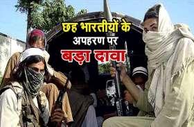 अफगानिस्तान में 6 भारतीयों के अपहरण पर प्रत्यक्षदर्शी का दावा, 'अपने इलाके में ले गए तालिबानी'