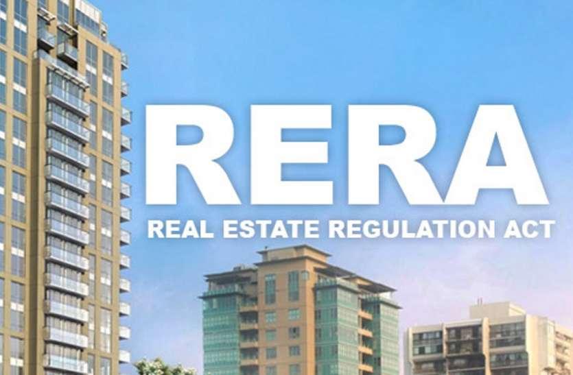 Rera News : MP रेरा का नियम बदलने वाला पहला राज्य होगा, वादा खिलाफी पर बिल्डरों पर जुर्माना के साथ वसूली भी