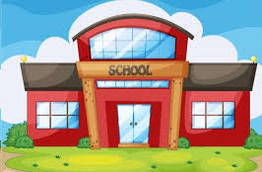 मान्यता में फर्जीवाड़ा, दो स्कूलों की फाइल गुम
