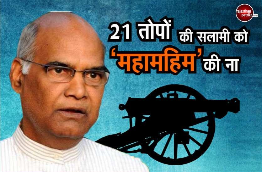 पहले राजस्थान दौरे पर राष्ट्रपति कोविंद ने क्यूं रोक दिया सरकार को इस काम से