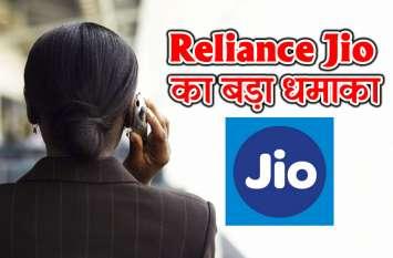 Reliance JIO का बड़ा धमाका, अब विदेश में पचास पैसे मिनट में कीजिए बात