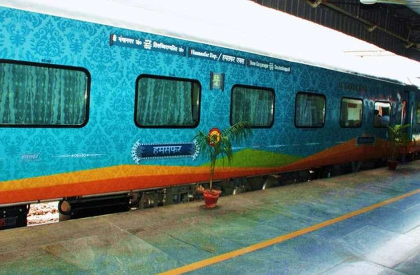 जल्दबाजी में नई ट्रेन की सौगात, किराया तय हुआ न रिजर्वेशन