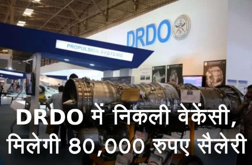 DRDO में निकली Science Graduates की भर्तियां, हर महीने मिलेगी 80,000 रुपए तनख्वाह