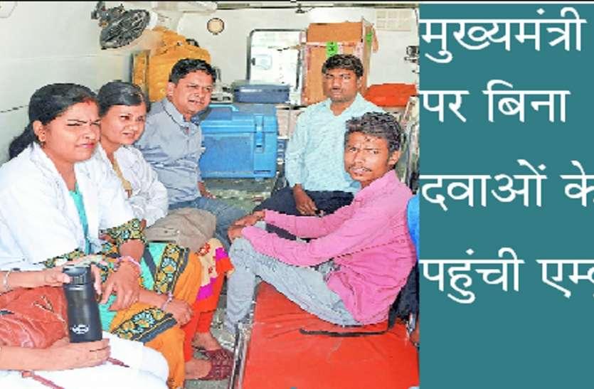 CM visit:मुख्यमंत्री को भी नहीं बख्शा अफसरों की लापरवाही ने