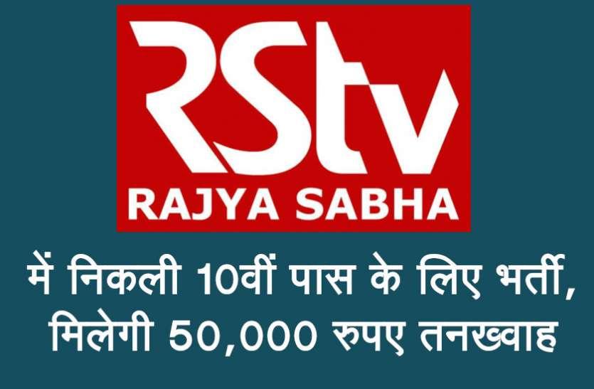 10th pass Govt Jobs: राज्यसभा में निकली 10वीं पास के लिए भर्ती, मिलेगी 50,000 रुपए तनख्वाह