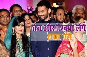 बिहार: तेज प्रताप और ऐश्वर्या की शादी आज, नीतीश होंगे खास मेहमान