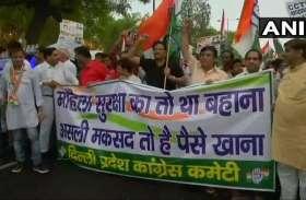 केजरीवाल के खिलाफ सड़कों पर उतरे कांग्रेस के दिग्गज, भष्टाचार का लगाया आरोप