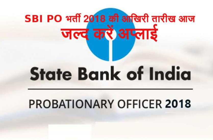 SBI PO भर्ती 2018 की आखिरी तारीख आज, जल्द करें अप्लाई