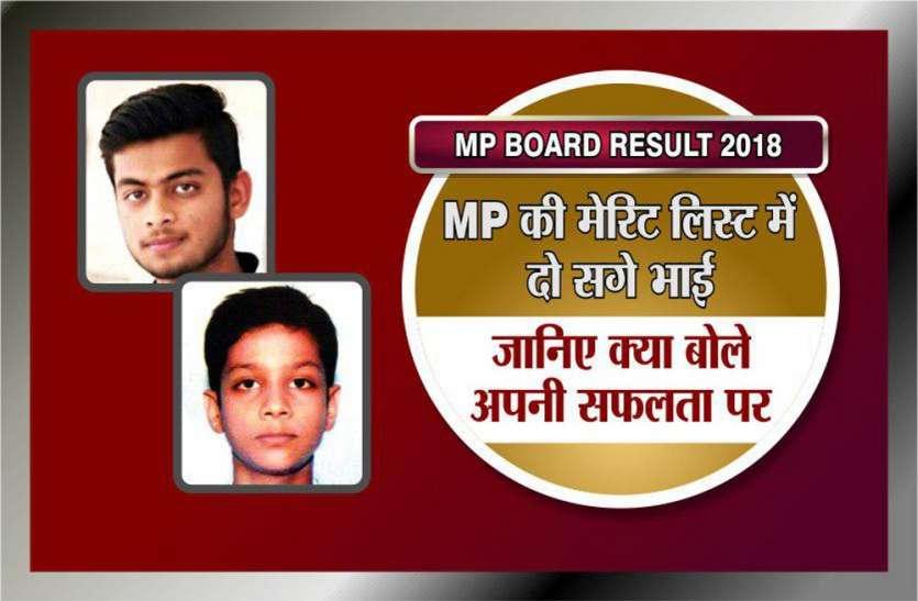 MP की मेरिट लिस्ट में दो सगे भाई, जानिए क्या बोले- अपनी सफलता पर