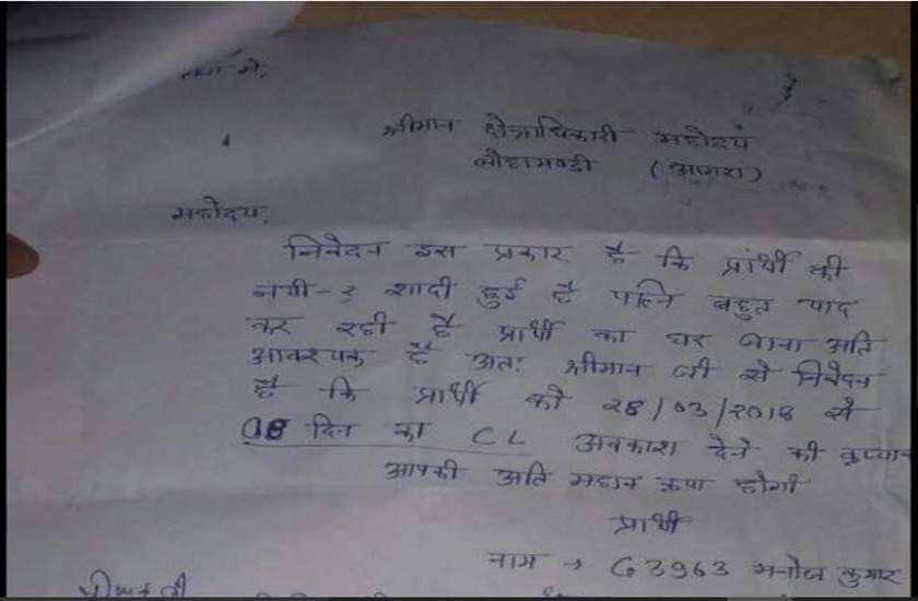 unique application for leave written by up police constable - Hot on