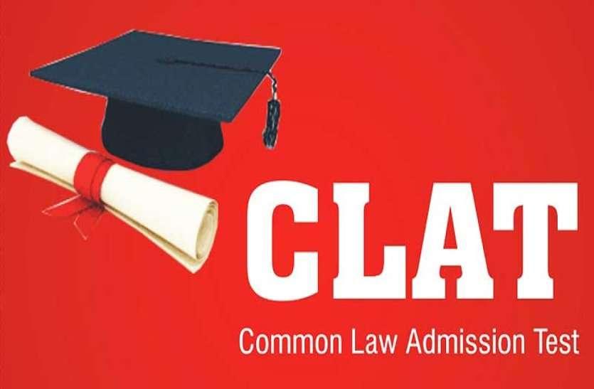 CLAT 2019: खत्म हुआ काउंसलिंग का पहला राउंड, सैकंड लिस्ट 23 को आएगी