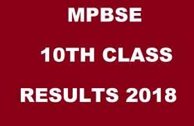 MP Board 10th Result 2018 : मध्यप्रदेश बोर्ड परीक्षा के परिणाम घोषित, यहां पढि़ए इस जिले के 10वीं क्लास के टॉपर्स के बारे में
