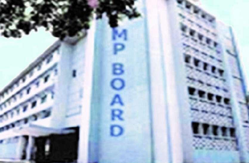 MP Board के 10वीं व 12वीं का परीक्षा परिणाम 15 मई को, यहां सबसे पहले देख सकेंगे रिजल्ट