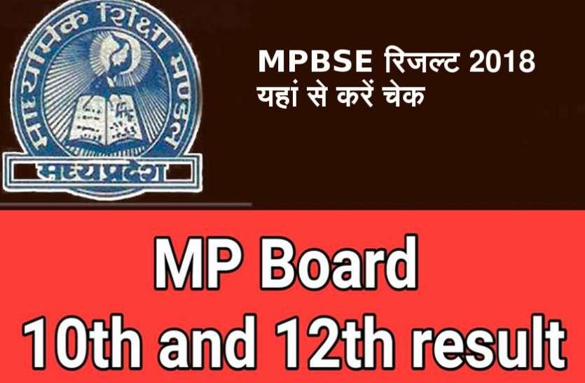MP Board Result 2018 : 12th और 10th के परिणाम सुबह 11:15 बजे जारी, यहां सें करें चेक