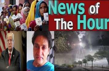 प बंगाल का पंचायत चुनाव से लेकर किस रफ्तार से फिर आएगा तूफान, 5 बड़ी खबर देखें एक क्लिक पर