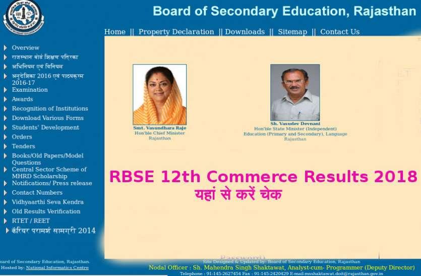 RBSE 12th Commerce Results 2018 जल्द हो रहे जारी, यहां से करें चेक