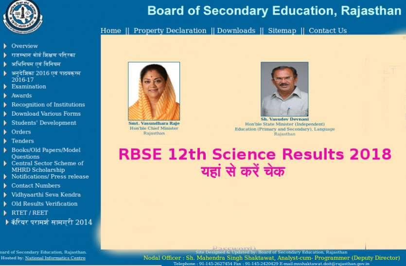 RBSE 12th Science Results 2018, यहां से देखें परिणाम
