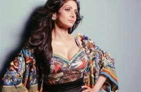 खुलासा: दिल्ली पुलिस के पूर्व एसीपी का दावा, महज हादसा नहीं थी बॉलीवुड अभिनेत्री श्रीदेवी की मौत