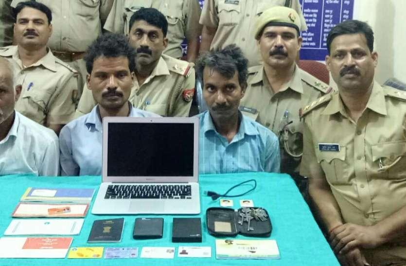 बोलेरो से चोरी किया था लैपटॉप, पुलिस ने ऐसे किया गिरफ्तार