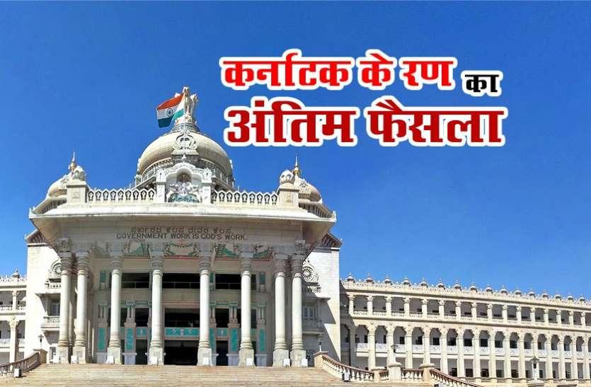 कर्नाटक विधानसभा चुनाव 2018 अंतिम नतीजेः बीजेपी सबसे बड़ी पार्टी, किसी को बहुमत नहीं