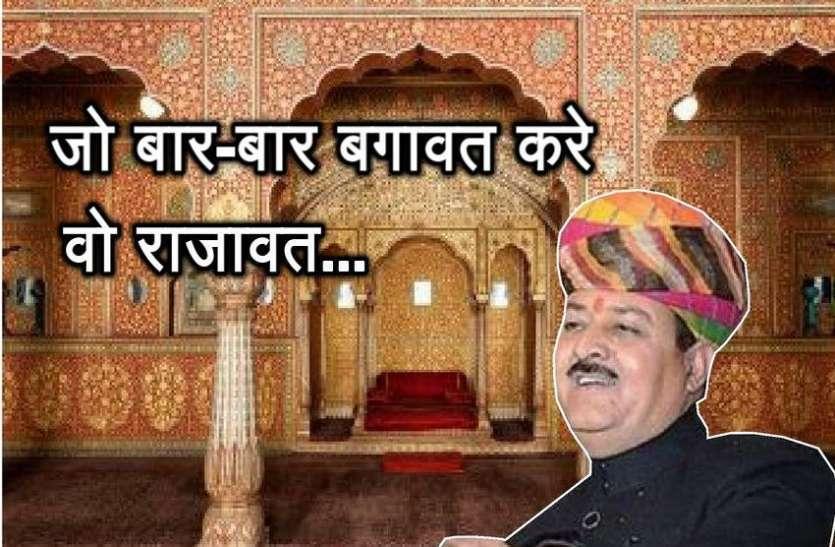 political controversy : CM वसुंधरा राजे के चहेते रहे MLA राजावत ने फिर की बगावत, पहले भी रहे विवादों में