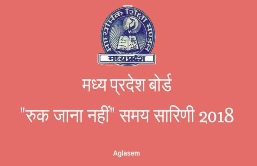 Ruk jana nahi june 2018 time table