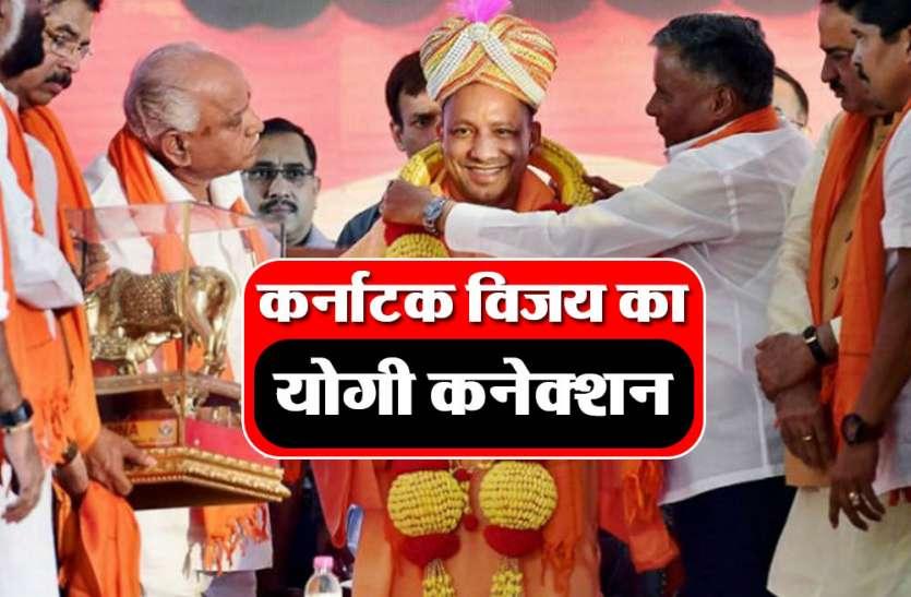 तो इसलिये कर्नाटक में भाजपाइयों के खिले चेहरे, जानें- सीएम योगी ने कैसे बनाया जीत का माहौल