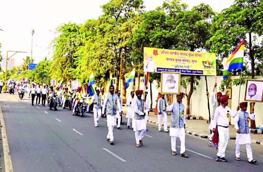युवा दिवस पर निकली अहिंसा रैली