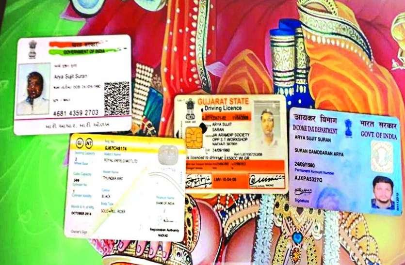लावारिस हालत में मिले आधार कार्ड, लाइसेंस