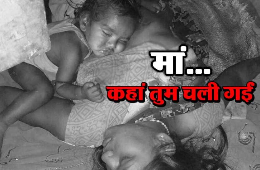 ये मासूम मां की लाश से लिपटकर सो नहीं रहा, बल्कि रोते-रोते बेसुध हो गया है... देखें वीडियो