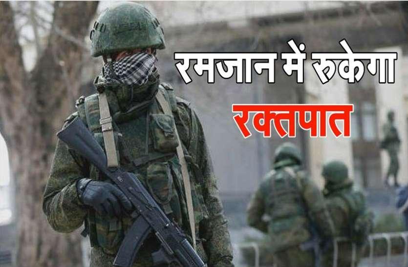 कश्मीर घाटीः महबूबा की मांग पर मोदी राजी, रमजान में सुरक्षाबल नहीं चलाएंगे ऑपरेशन