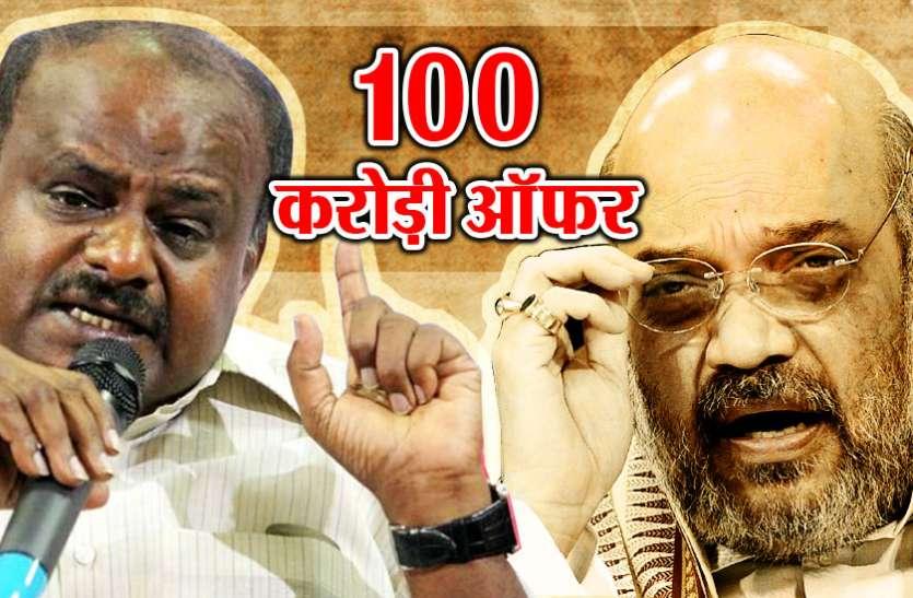 कर्नाटक में जोड़तोड़ः कुमारस्वामी ने बीजेपी पर लगाया 100 करोड़ की पेशकश का आरोप