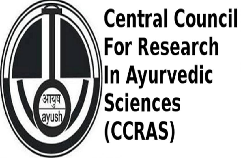CCRAS में एमटीएस, डीईओ, ऑफिस असिस्टेंट के पदाें पर निकली वैकेंसी, करें आवेदन